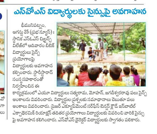 Starry Stories in Sakshi Telugu Newspaper